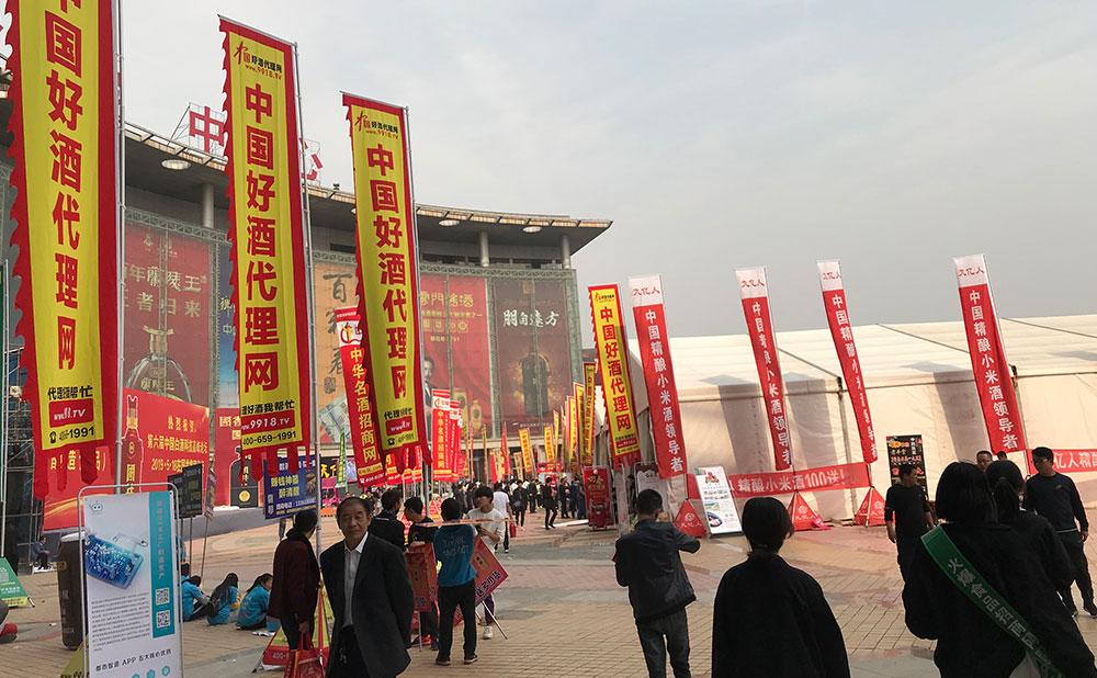 山東淄博春季糖酒展現場