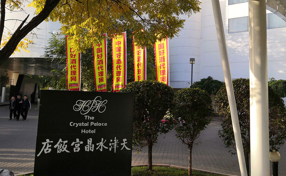 好酒代理網入駐天津水晶宮飯店