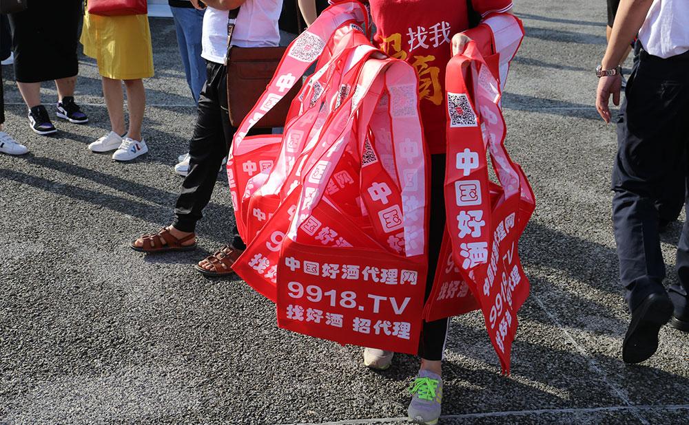 酒網宣傳袋,點亮鄭州