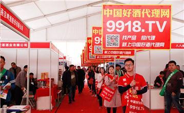 中国好酒代理网-专门服务代理商
