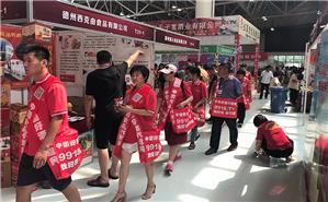 2018山東臨沂糖酒會-好酒代理網每一次遇見都不是偶然