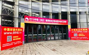 2018山東臨沂糖酒會入口處宣傳紅紅火火!