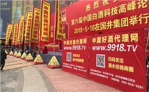 好酒代理網2019山東淄博糖酒展
