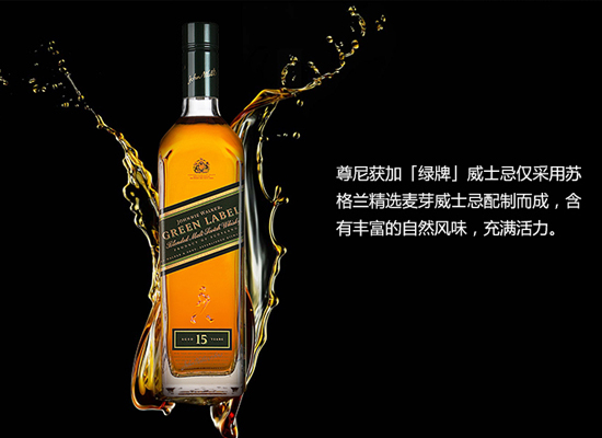 尊尼獲加威士忌