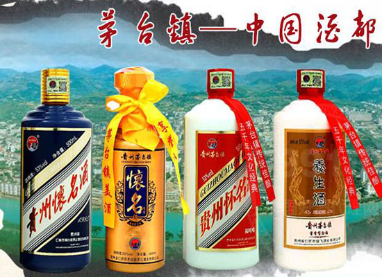 貴州省仁懷市懷名酒業有限公司白酒