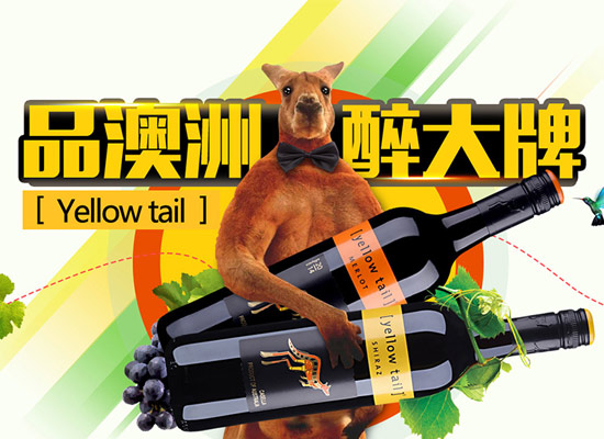 黄尾袋鼠西拉红葡萄酒