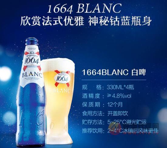 1664蓝瓶白啤
