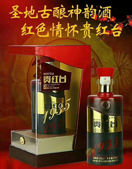 貴紅臺系列醬酒