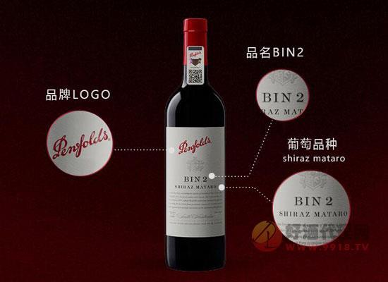 澳洲bin2红酒