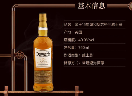 帝王15年威士忌