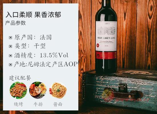 露歌干红葡萄酒