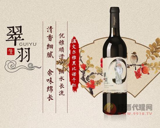 张裕翠羽京剧系列葡萄酒