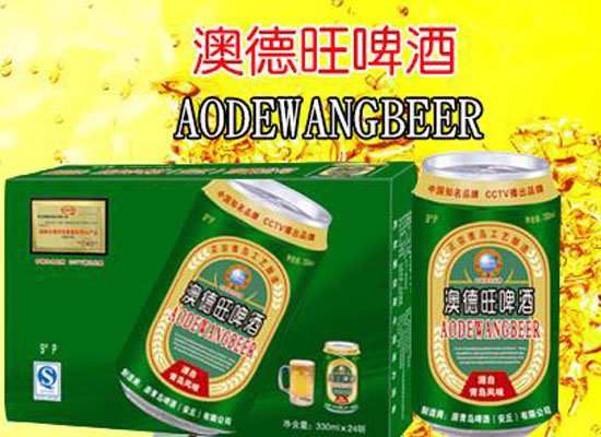 奥德旺啤酒