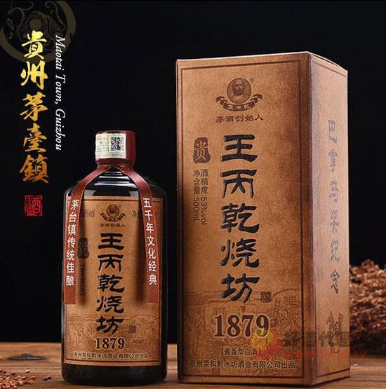 贵州王丙乾酒1879