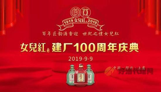 女儿红建厂100周年庆典
