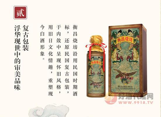 衡昌烧坊1929
