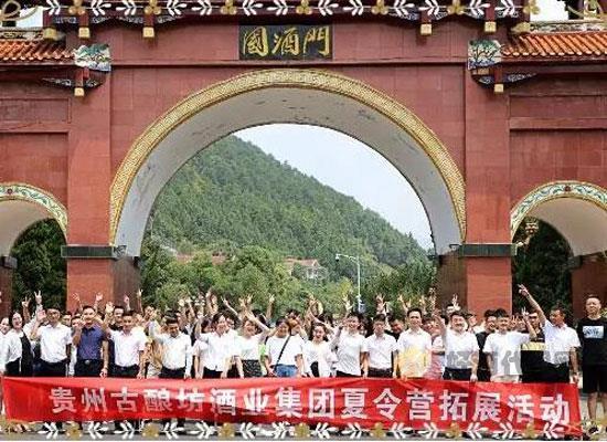 贵州古酿坊酒业集团夏令营拓展活动