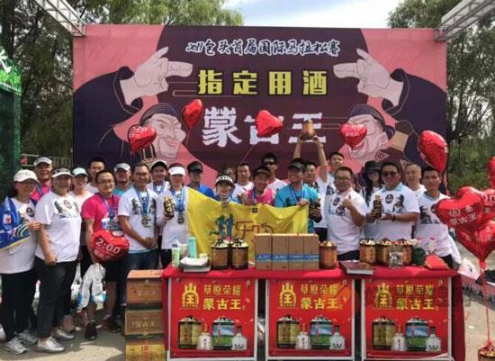 蒙古王酒-2019包头首届国际马拉松赛指定用酒!