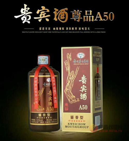貴賓酒尊品A50 53度500ml