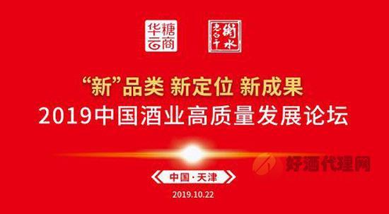 2019年中國酒業高質量發展論壇舉辦!