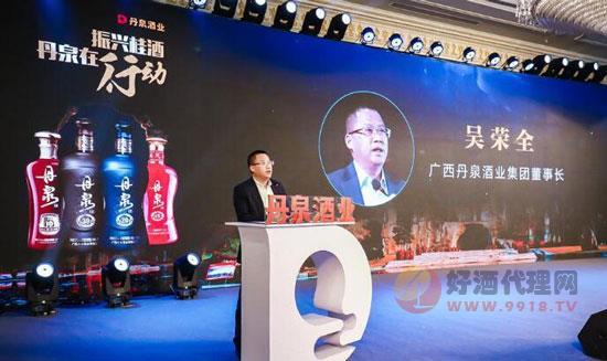 2019中國洞藏醬香酒領袖峰會暨丹泉洞藏酒莊發布