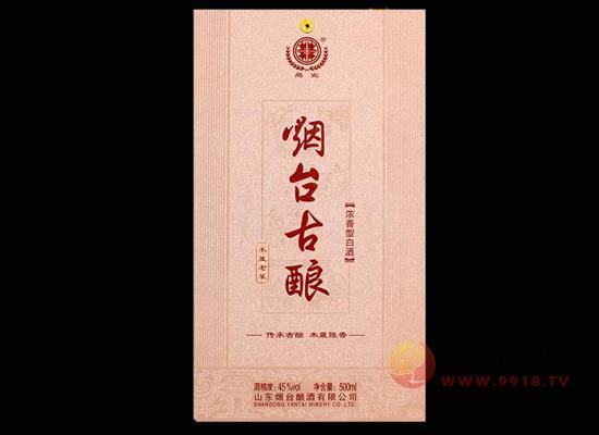 魚光古釀45度濃香型白酒