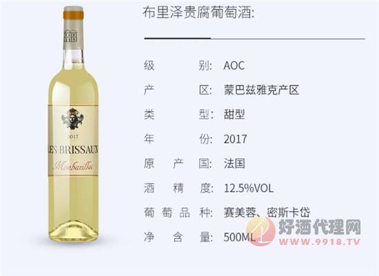 布里泽贵腐甜白葡萄酒