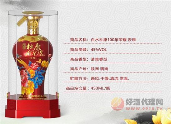 白水杜康100年荣耀淡雅酒