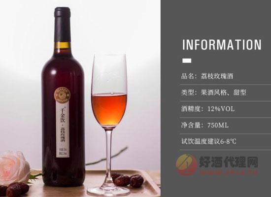 千金饮荔枝玫瑰酒