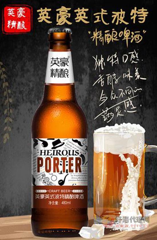 英豪英式波特精酿啤酒