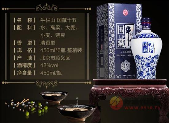 牛欄山二鍋頭國藏十五年50度酒