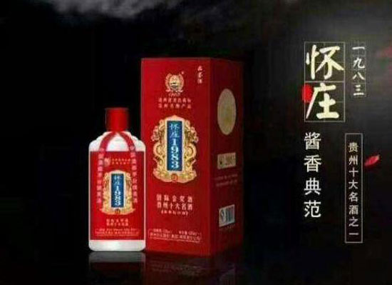 貴州懷莊酒