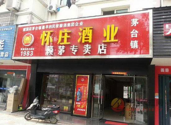 貴州懷莊酒專賣店