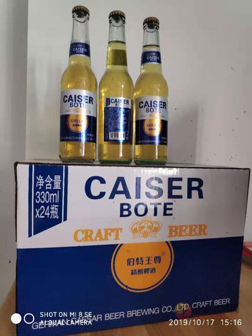 伯特王尊精酿啤酒