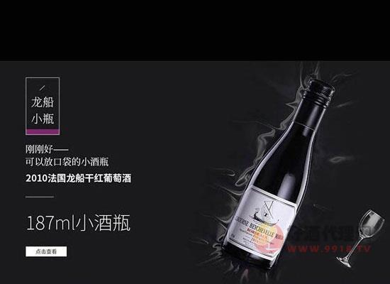 法國龍船葡萄酒