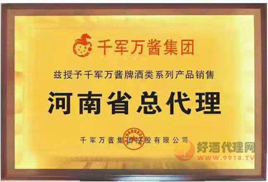 热烈祝贺千军万酱酒河南省答谢会在郑州圆满举办!