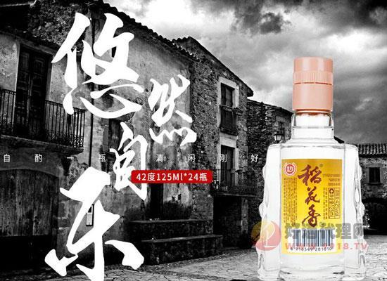 稻花香125ml小瓶白酒