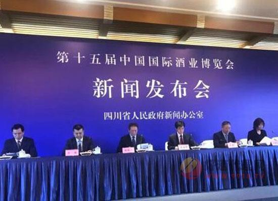 第十五屆中國國際酒業博覽會新聞發布會