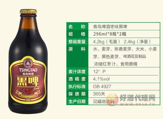 青岛枣味黑啤