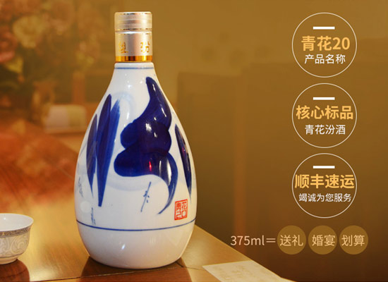 青花20單瓶套裝