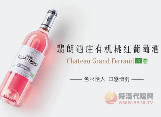 法國翡馬桃紅葡萄酒