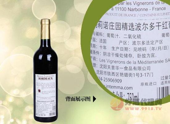 法國波爾多葡萄酒