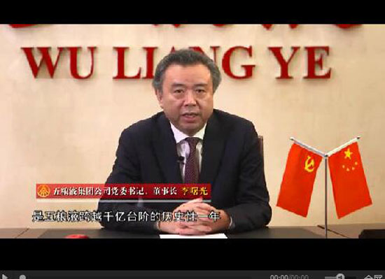 五糧液集團董事長李曙光向大家帶來新年問候