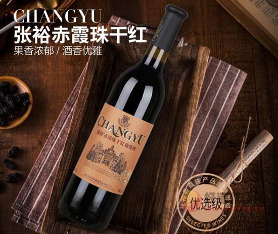 張裕赤霞珠干紅葡萄酒