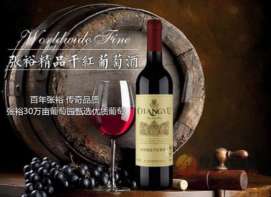 張裕精品干紅葡萄酒