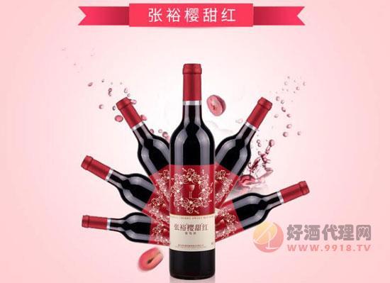 張裕櫻甜紅葡萄酒