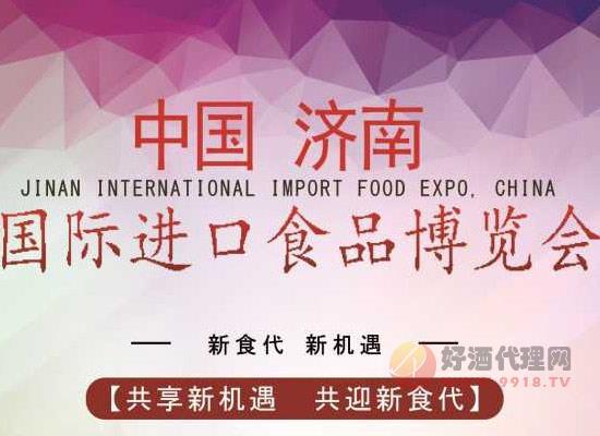 濟南進口食品博覽會