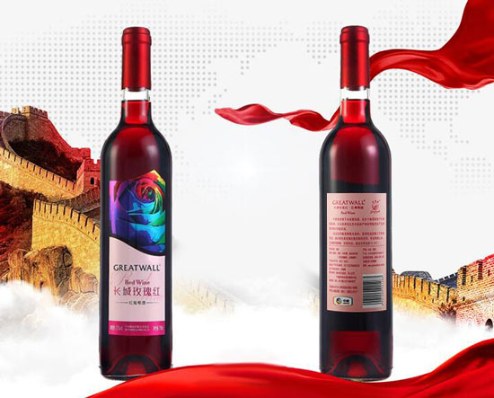 長城玫瑰紅甜型葡萄酒