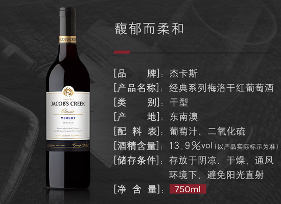 杰卡斯梅洛葡萄酒