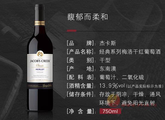 杰卡斯经典梅洛葡萄酒